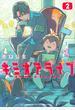 キミオアライブ 2 (月刊少年マガジン)