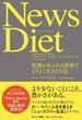 News Diet 情報があふれる世界でよりよく生きる方法