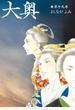 大奥 第19巻 (YOUNG ANIMAL COMICS)