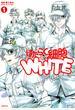 はたらく細胞WHITE 1 (月刊少年シリウス)