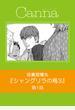 シャングリラの鳥3【分冊版】第1話