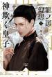 龍ノ国幻想 1 神欺く皇子