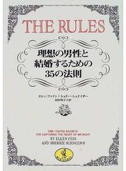 The rules 理想の男性と結婚するための35の法則