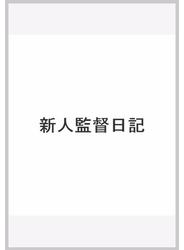 新人監督日記