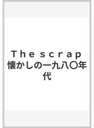 The scrap 懐かしの一九八〇年代