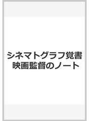 シネマトグラフ覚書 映画監督のノート