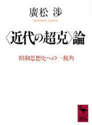 〈近代の超克〉論 昭和思想史への一視角