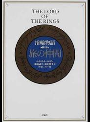 指輪物語 新版 第1部 旅の仲間