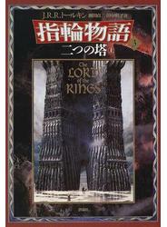 指輪物語 新版 3 第二部 二つの塔 上