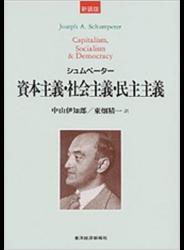 資本主義・社会主義・民主主義 新装版
