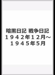 暗黒日記 戦争日記1942年12月〜1945年5月