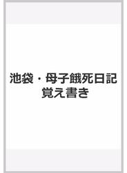 池袋・母子餓死日記 覚え書き