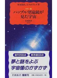ハッブル望遠鏡が見た宇宙 カラー版