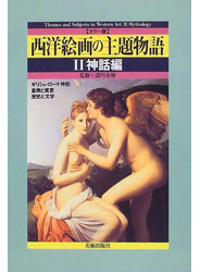 西洋絵画の主題物語 カラー版 2 神話編