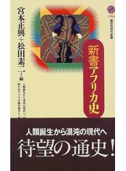 新書アフリカ史