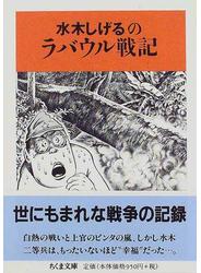 水木しげるのラバウル戦記