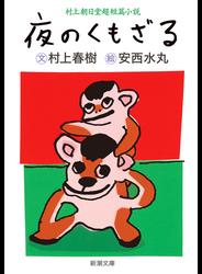 夜のくもざる 村上朝日堂超短篇小説