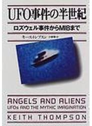 UFO事件の半世紀 ロズウェル事件からMIBまで