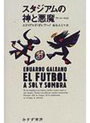 スタジアムの神と悪魔 サッカー外伝