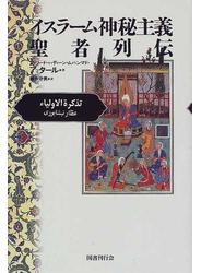 イスラーム神秘主義聖者列伝