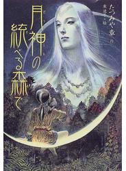月神の統べる森で