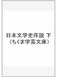 日本文学史序説 下