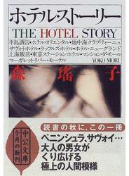 ホテル・ストーリー