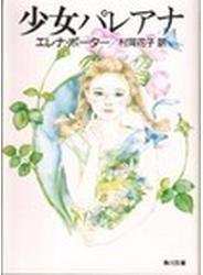 少女パレアナ 改版