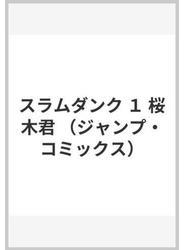 スラムダンク 1 桜木君