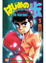 はじめの一歩 1 The fighting! (講談社コミックス)