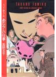ラッキー嬢ちゃんのあたらしい仕事 (Mag comics)