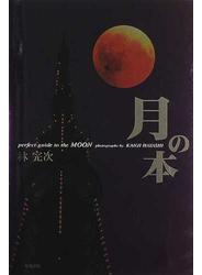 月の本 Perfect guide to the moon