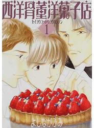 西洋骨董洋菓子店 1 (Wings comics)