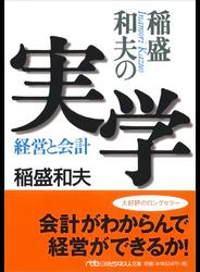 稲盛和夫の実学 経営と会計