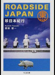 ROADSIDE JAPAN珍日本紀行 東日本編