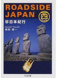 ROADSIDE JAPAN珍日本紀行 西日本編
