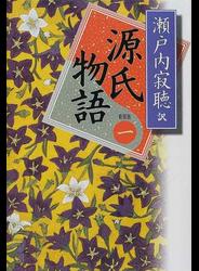 源氏物語 新装版 1