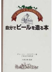 自分でビールを造る本 The bible of homebrewing