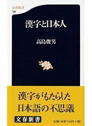 漢字と日本人
