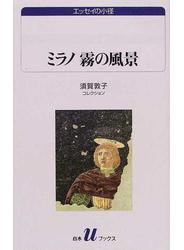 ミラノ霧の風景 須賀敦子コレクション