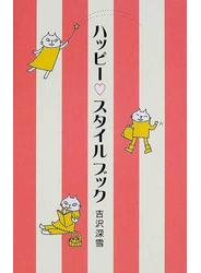 ハッピー♡スタイルブック