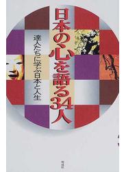 日本の心を語る34人 達人たちに学ぶ日本と人生