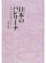 日本のバレリーナ 日本バレエ史を創ってきた人たち
