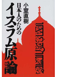 日本人のためのイスラム原論