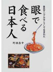 眼で食べる日本人 食品サンプルはこうして生まれた