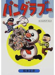 パンダラブー 復刻版 (Seirin・comics)