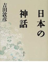 日本の神話 新装版