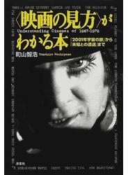 〈映画の見方〉がわかる本 『2001年宇宙の旅』から『未知との遭遇』まで