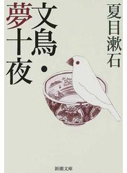 文鳥・夢十夜 改版