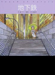 地下鉄 Sound of colors